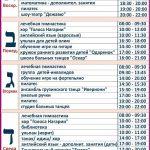 Расписание работы клуба «Оле»