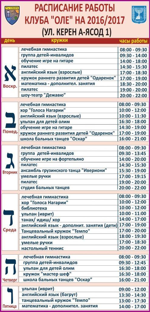 Расписание работы клуба Оле