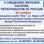 Выездной прием пенсионного фонда РФ