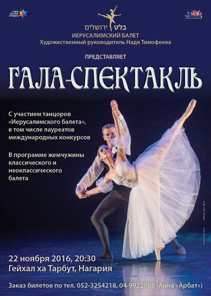 Гала-спектакль в Нагарии