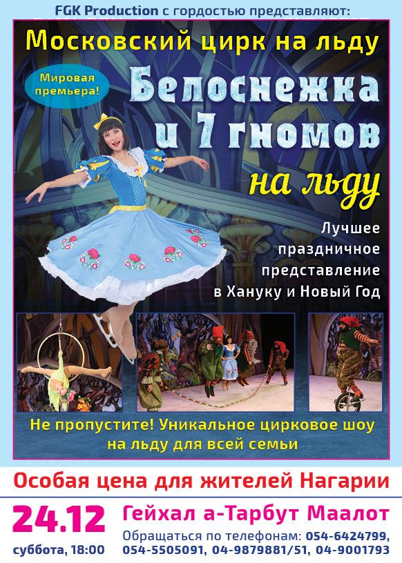 Московский цирк на льду