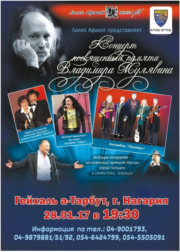 Концерт памяти Владимира Мулявина