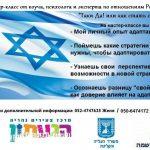 Мастер — класс «Таки да! Или как стать своим в Израиле!»