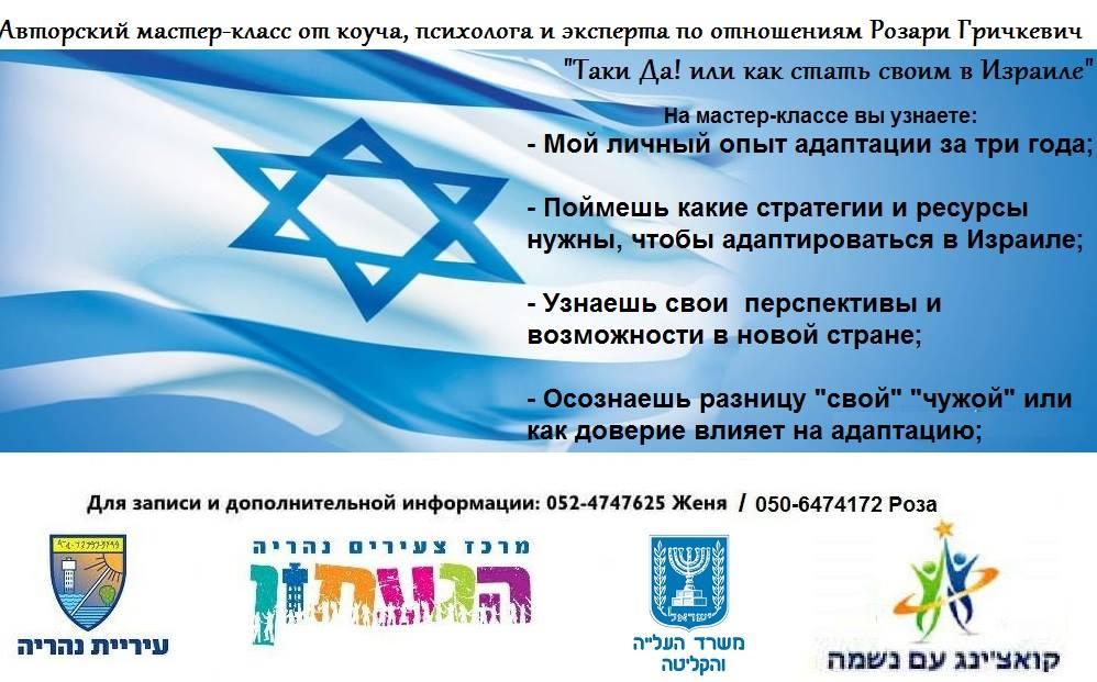 мастер - класс Таки да! как стать своим в Израиле!