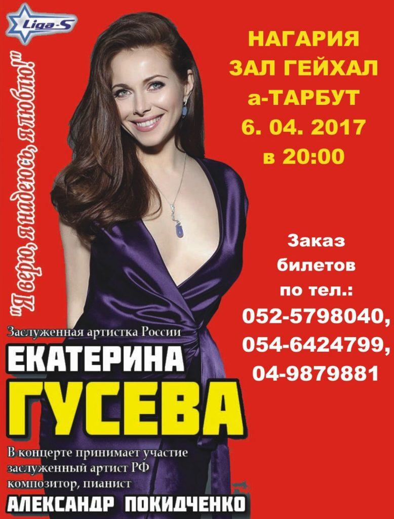 Екатерина Гусева в Наарии 06.04.17