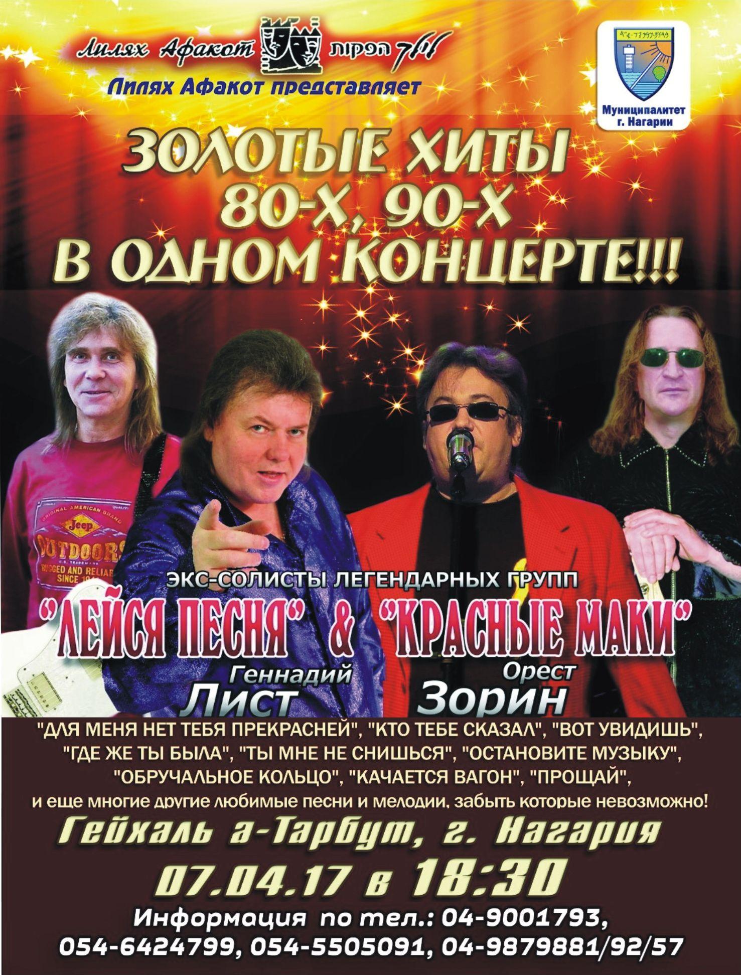 проведет золотые хиты шансона 90 х волос Днепропетровске Заработать