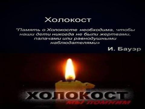 Вечер памяти жертв Холокоста