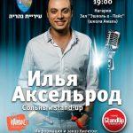 Илья Аксельрод — сольный stand-up в Наарии