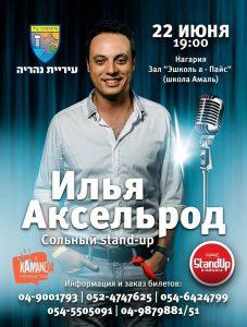 Илья Аксельрод - сольный stand-up в Наарии
