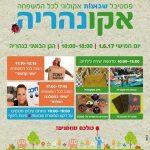 Экологический фестиваль в праздник Шавуот