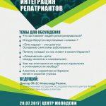 Интеграция репатриантов — семинар