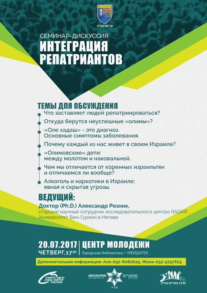 Интеграция репатриантов - семинар