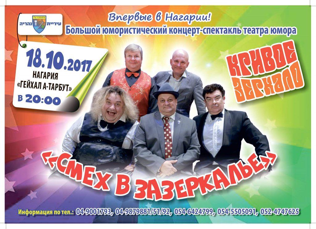 Театр юмора Кривое Зеркало