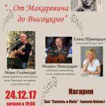 От Макаревича до Высоцкого — концерт