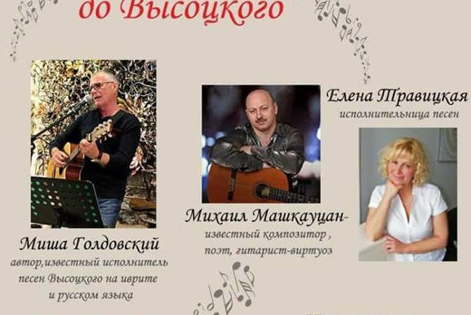 От Макаревича до Высоцкого