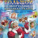 Новогодний карнавал сказок