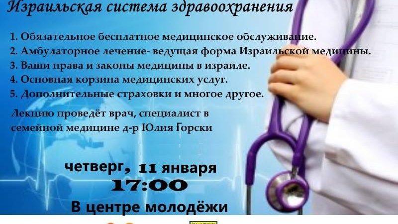 Лекция о здравоохранении