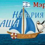 Фестиваль-конкурс Мэр «Нашей Нагарии»