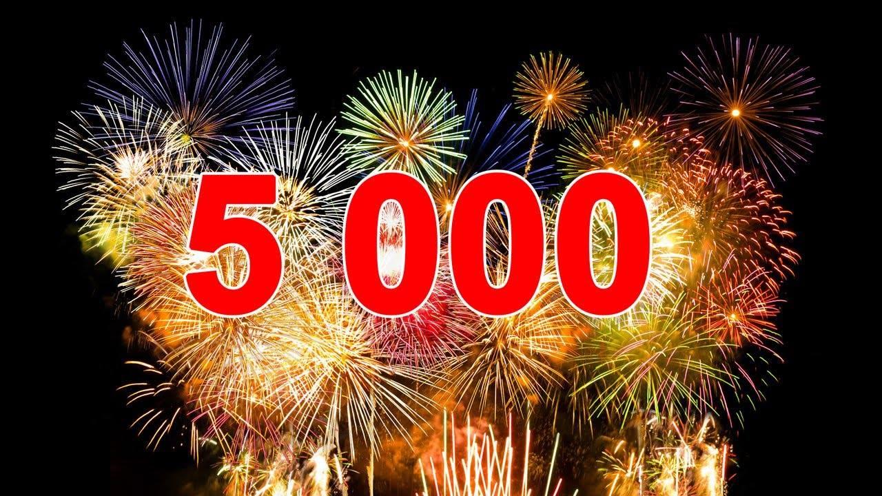 Наша Нагария – 5000