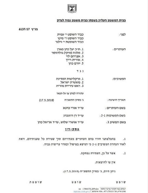 Решение БАГАЦ о нарушениях в Нагарии