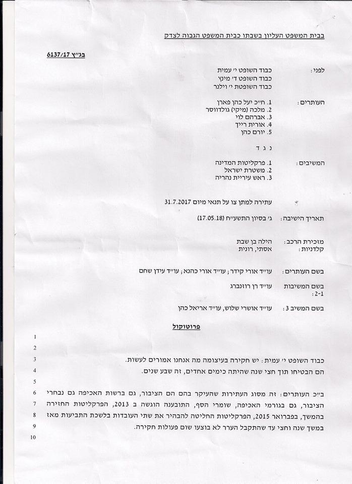 Протокол заседания БАГАЦ о нарушениях в Нагарии 1