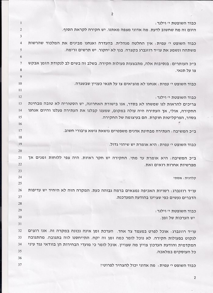 Протокол заседания БАГАЦ о нарушениях в Нагарии 2