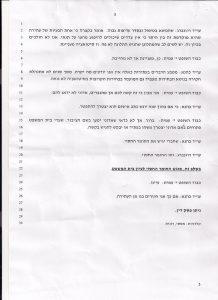 Протокол заседания БАГАЦ о нарушениях в Нагарии 3