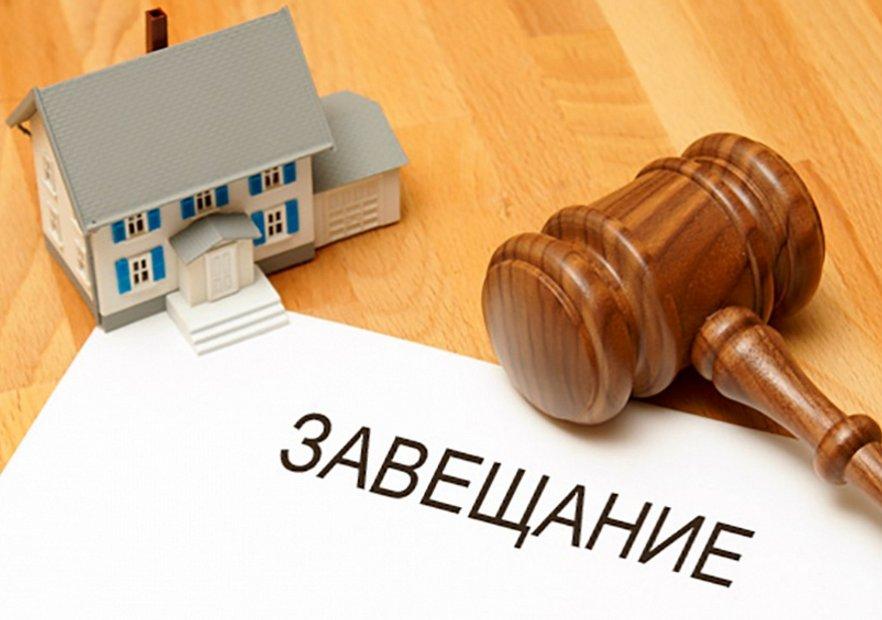 Юридическая консультация: вопросы наследования и завещания