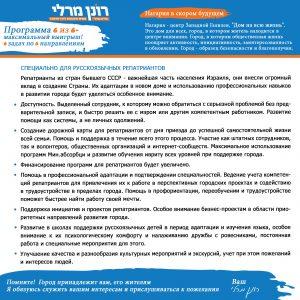Программа Ронена Марели - русским