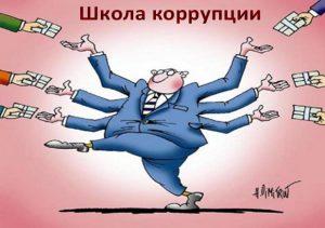 Школа коррупции
