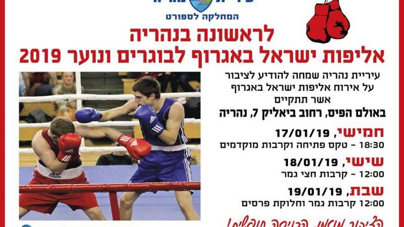 В Нагарии впервые состоится Чемпионат Израиля по боксу