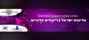 Впервые в Нагарии пройдёт Чемпионат Израиля по бальным танцам