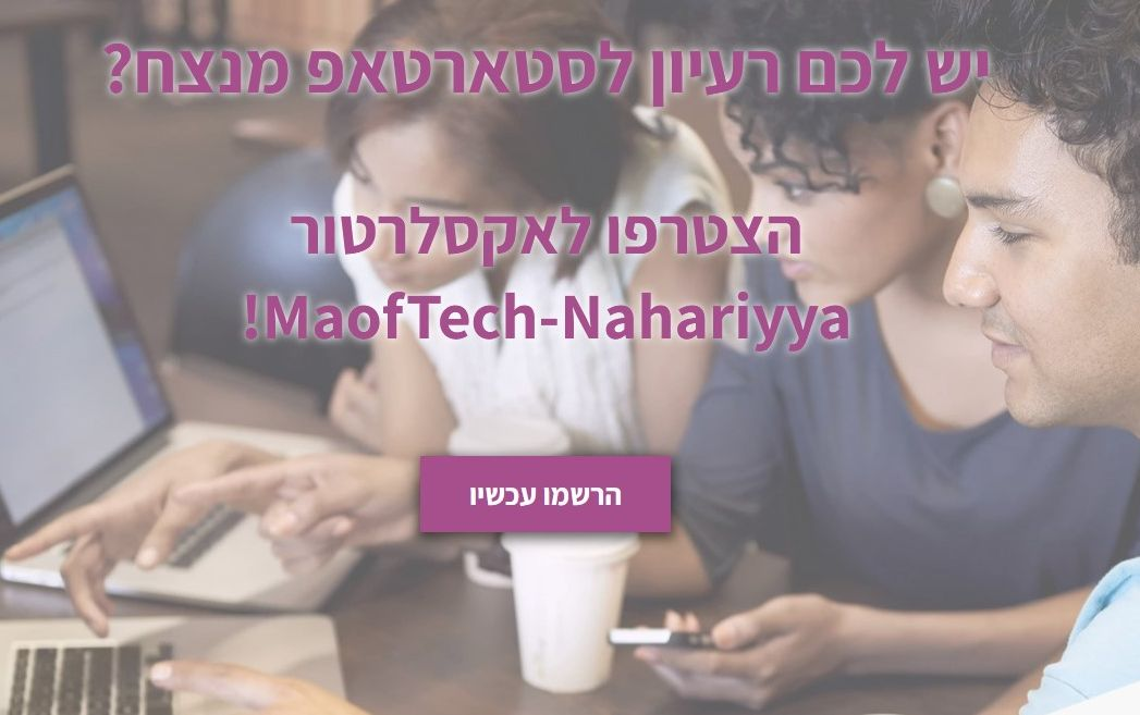 В Нагарии создадут технологическую теплицу для стартапов