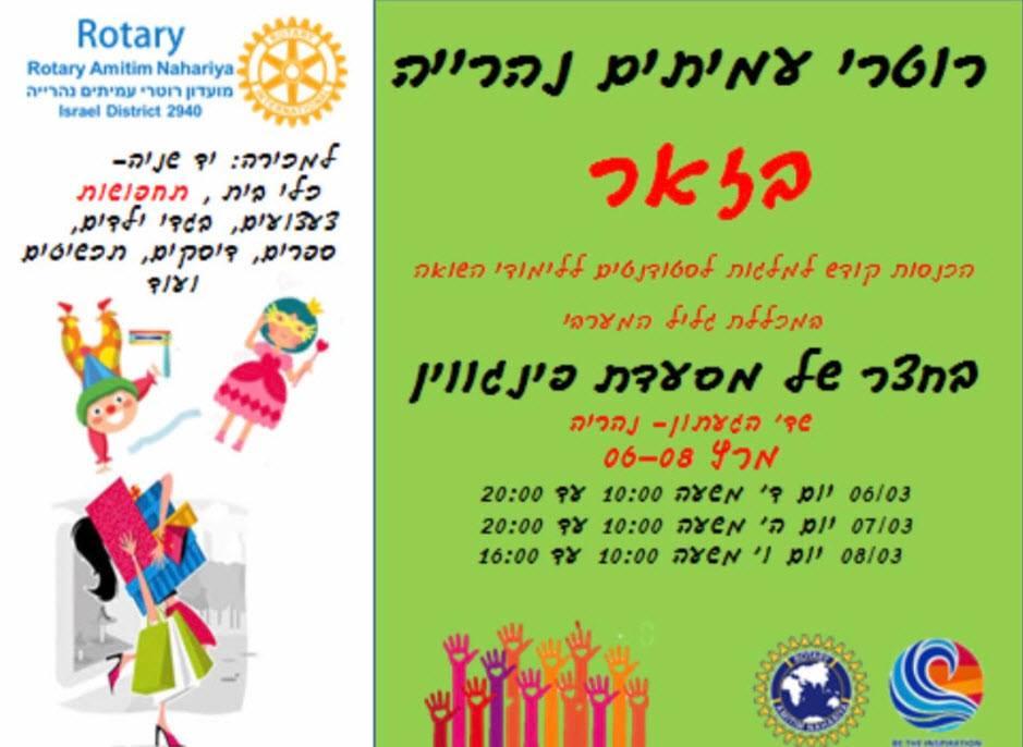 Благотворительный базар 6-8 марта