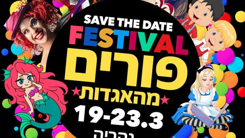 Пуримский фестиваль в Нагарии