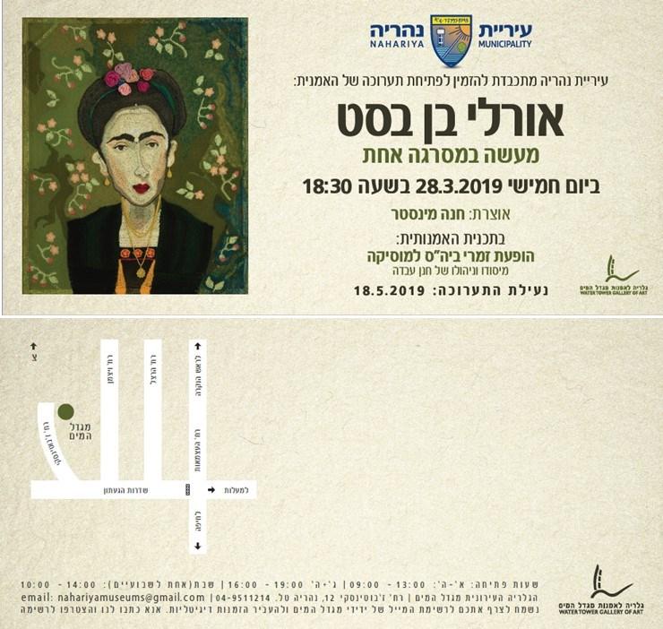 Выставка художницы Орли Бен Басат