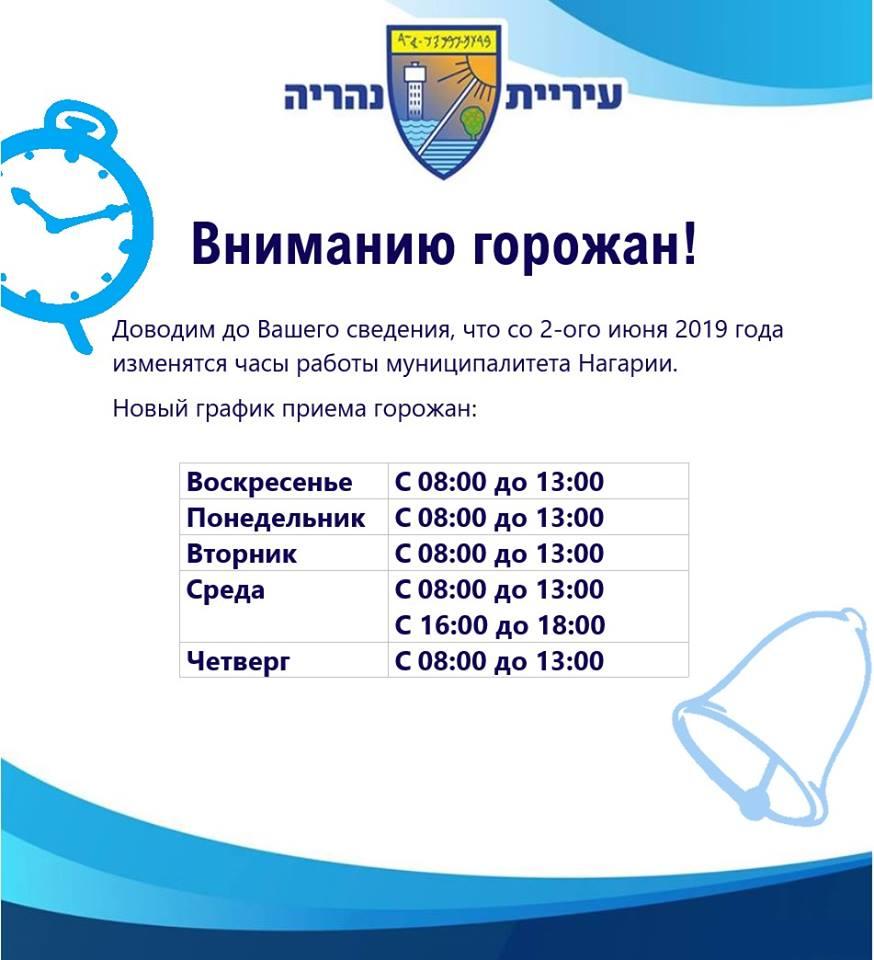 Изменились часы работы муниципалитета Нагарии