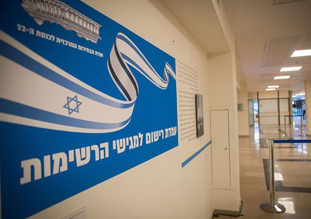 Партии, участвующие в выборах в Кнессет 22-го созыва
