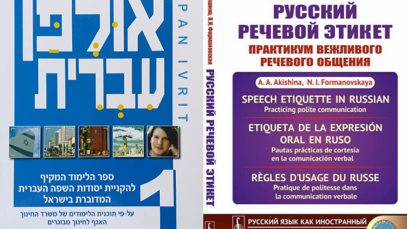 Как общаться между собой русскоязычным в Израиле?