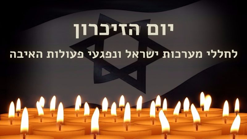 Йом ха-Зикарон – День памяти павших в войнах Израиля и жертв террора