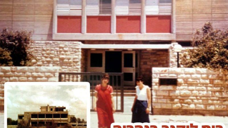 В Нагарии действовал дом престарелых для Праведников народов мира