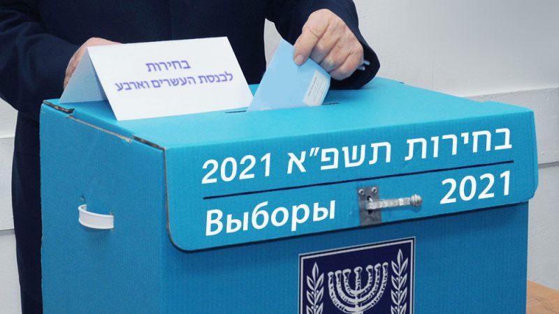 Подведены итоги выборов в Кнессет. Нагарийские особенности