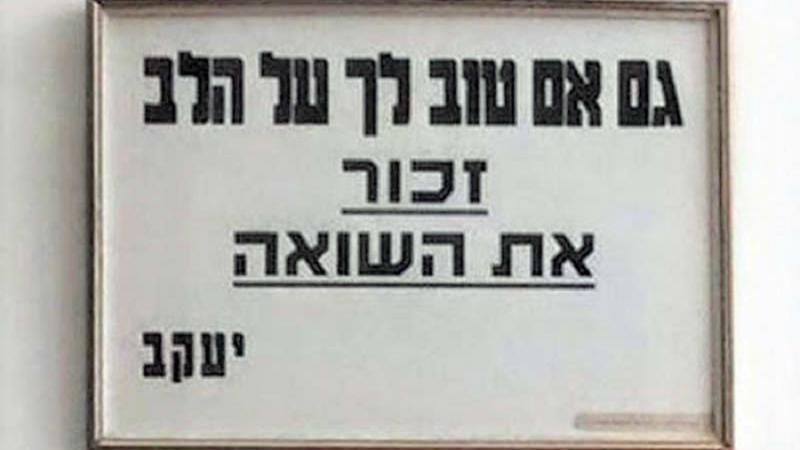 «Даже если сейчас тебе на сердце хорошо, помни о Холокосте»